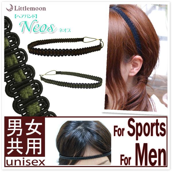 男性用ヘアアクセサリーには、ユニセックスで使えるヘアバンドがオススメ!