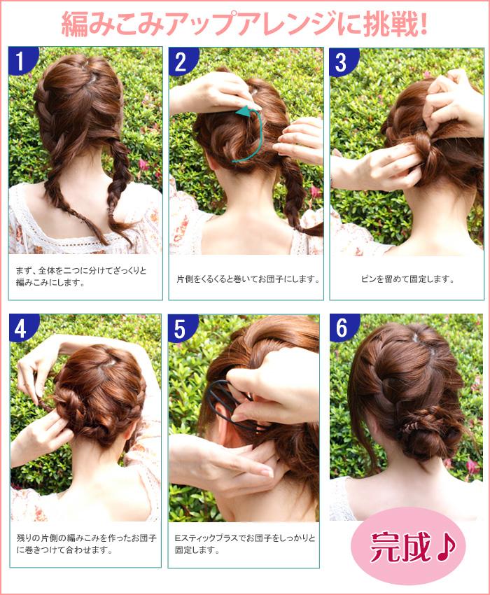 簡単にできる、編み込みヘアアレンジ