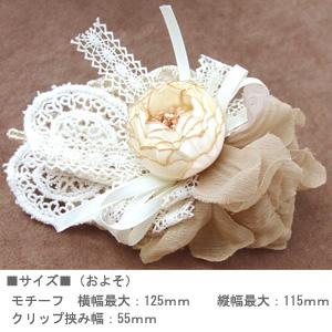 可愛いヘアスタイルには、お花ヘアクリップがオススメ!