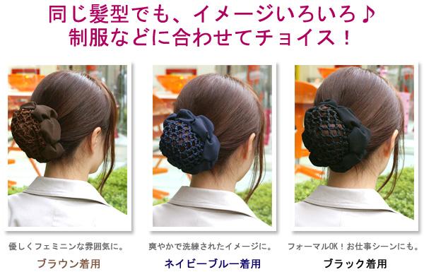 ロングヘア、多毛さんのアップヘアにはシニヨンネットが便利