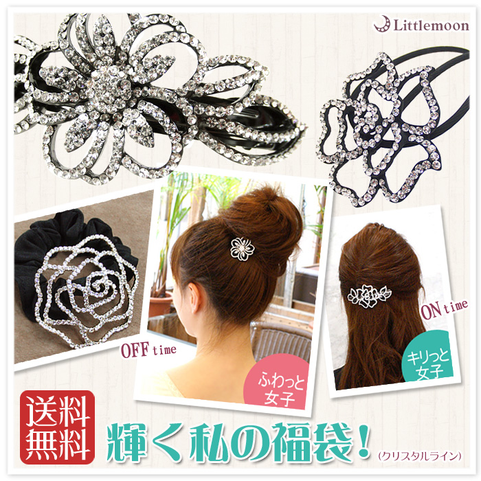 夜会巻き、ハーフアップが簡単にできるお花のヘアアクセサリー