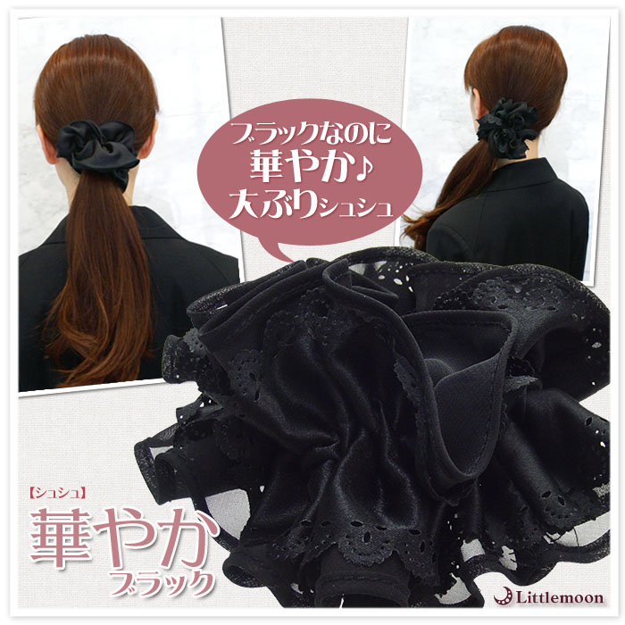 大ぶりの黒シュシュで髪をまとめた、お仕事ヘアアレンジ