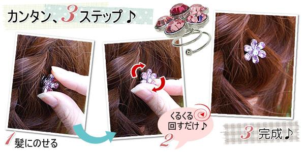 華やかヘアが簡単にできるお花の髪飾りの使い方はこちら