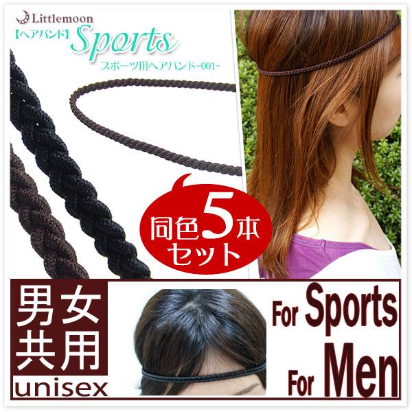 前髪を押さえるのに便利な、スポーツ専用ヘアバンド