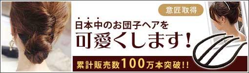 日本中のお団子ヘアを可愛くします! Eスティック+ショート2本セット